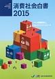 消費社会白書 2015 クラス消費時代のビルドアップアプローチ