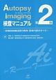 Autopsy imaging 検査マニュアル<第2版> 診療放射線技師の教育・研修内容のすべて