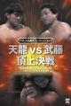 プロレス名勝負シリーズ vol.9 天龍 vs 武藤 頂上対決