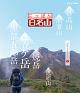 にっぽん百名山 中部・日本アルプスの山 4