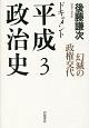 ドキュメント平成政治史 幻滅の政権交代 (3)