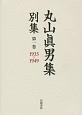 丸山眞男集 別集 1933-1949 (1)