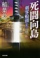 死闘向島 剣客船頭11 文庫書下ろし 長編時代小説