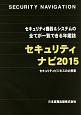 セキュリティナビ 2015 セキュリティ機器&システムの全てが一覧できる年鑑誌