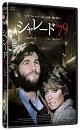 シャレード'79 SOMEBODY KILLED HER HUSBAND