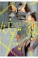 妖弧-いぬ-のおまわりさん (1)