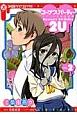 コープスパーティー サチコの恋愛遊戯 Hysteric Birthday 2U (2)