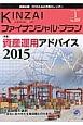 KINZAI ファイナンシャル・プラン 2015.1 特集:資産運用アドバイス 2015 (359)