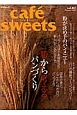 cafe sweets February2015 粉から考えるパンづくり (167)