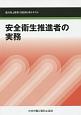 安全衛生推進者の実務<第5版> 能力向上教育(初任時)用テキスト