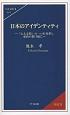 日本のアイデンティティ 「七大文明」の一つを昇華し東西の架け橋に