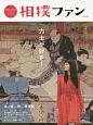 相撲ファン 力士が好き! 相撲愛を深めるstyle&lifeブック(1)