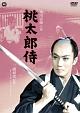 桃太郎侍(1957)