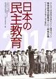 日本の民主教育 2014 教育研究全国集会2014報告集