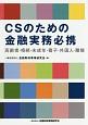 CSのための金融実務必携 高齢者・相続・未成年・養子・外国人・離婚