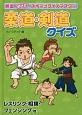 柔道・剣道クイズ レスリング・相撲・フェンシング他