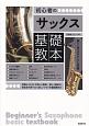 初心者のサックス基礎教本 写真とイラストで詳しく解説。楽しく基本の吹き方が学べる! 楽しく学べるやさしい入門書