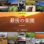 NHKスペシャル ホットスポット 最後の楽園 season2