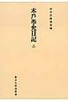 木戸孝允日記<OD版> (2)