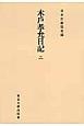 木戸孝允日記<OD版> (3)