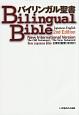 バイリンガル聖書 アイボリー 旧新約聖書「新改訳」<2版>