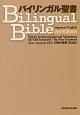 バイリンガル聖書 ベージュ 旧新約聖書「新改訳」<2版>