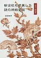 柳宗悦も賛美した謎の焼絵発掘 定本焼絵考