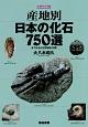 産地別日本の化石750選 本でみる化石博物館・別館