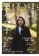 栗木京子 シリーズ牧水賞の歌人たち9