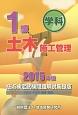 1級 土木施工管理<技術検定試験問題解説集録版> 2015 H20~H26 問題・解説