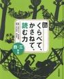 光村の国語くらべて、かさねて、読む力 3・4年生