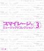 スマイレージのミュージックV コレクション3