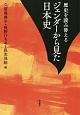 歴史を読み替えるジェンダーから見た日本史