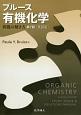 ブルース有機化学問題の解き方<第7版・英語版>