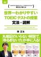 世界一わかりやすいTOEICテストの授業 文法・読解 DVD-BOX