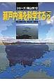 瀬戸内海を科学する (2)