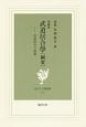 武道居合学 「綱要」 武道居合の復権