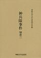 神兵隊事件 別巻 (3)