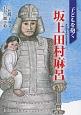 子どもを抱く坂上田村麻呂