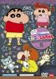 クレヨンしんちゃん TV版傑作選 第11期シリーズ 6 ひまわりと耳おれクマだゾ