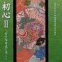 日本コロムビア吟詠音楽会創立五十周年 初心II~青少年育成と共に~