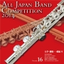 全日本吹奏楽コンクール2014 Vol.16 大学・職場・一般編VI