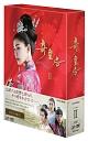 奇皇后 -ふたつの愛 涙の誓い- DVD BOX2