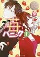 苺パニック Ichigo&Sou(1)