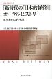 『新時代の「日本的経営」』オーラルヒストリー 雇用多様化論の起源 戦後労働史研究
