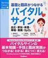 基礎と臨床がつながるバイタルサイン 血圧・脈拍・体温・呼吸・意識・SpO2
