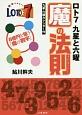 ロト7 九星と六曜 魔の法則 8億円を狙う「魔の数字」