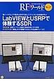 RFワールド LabVIEWとUSRPで体験するSDR 無線と高周波の技術解説マガジン(27)