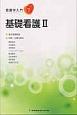 看護学入門 基礎看護2<第3版> (7)