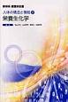 新体系看護学全書 栄養生化学 人体の構造と機能2
